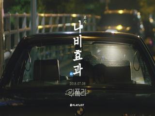 나비효과 (Teaser)