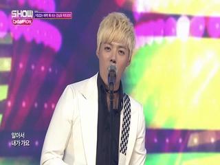 [쇼챔피언 276회] '강남 - 댁이나 잘하세요'(방송 Clip)