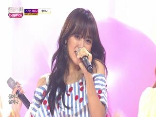 [쇼챔피언 276회] '구구단 세미나 - 샘이나' (방송 Clip)