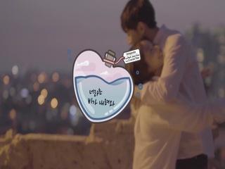 너라는 비가 내려와 (Feat. 크루셜스타 & 박전구) (Teaser)