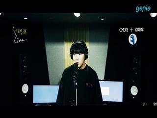 015B & 김재우 - [New Edition 04] '첫 펭귄' 스페셜 라이브