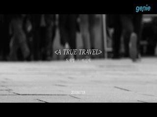 도재명 & 이선지 - [A True Travel] TEASER
