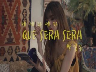 케세라세라 (Que Sera Sera) (New Ver.)