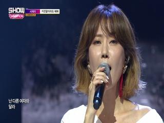 [쇼챔피언 277회] '서제이 - 거짓말이라도 해봐' (방송 Clip)