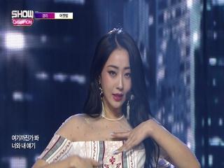 [쇼챔피언 277회] '경리(나인뮤지스) - 어젯밤' (방송 Clip)