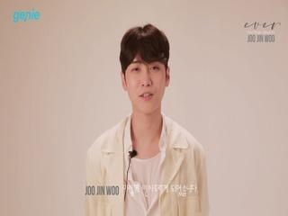 주진우 - [EVER] 발매 인사 영상
