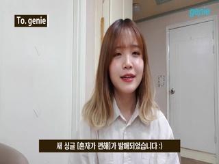 모트 (Motte) - [혼자가 편해] 발매 인사 영상