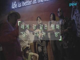 레게 강 같은 평화 - [당디기방 (DANG DIGGI BANG)] 앨범 작업 스케치 영상