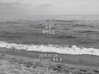 해안도로 (Teaser)