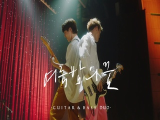 여름밤의 꿈 (Guitar & Bass Duo Ver.) (TEASER)