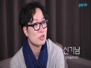 신기남 - [Beautiful] 인터뷰 영상