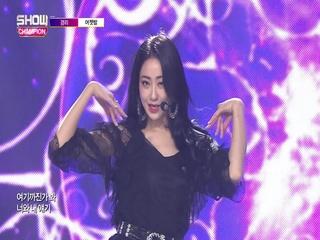 [쇼챔피언 278회] '경리(나인뮤지스) - 어젯밤' (방송 Clip)