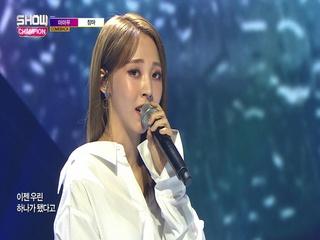 [쇼챔피언 278회] '마마무(Mamamoo) - 장마' (방송 Clip)