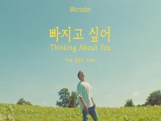 빠지고 싶어 (Thinking About You) (Feat. 챈슬러 & Jiselle (지젤)) (Teaser)