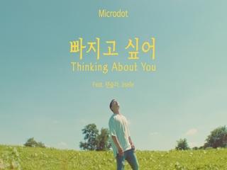 빠지고 싶어 (Thinking About You) (Feat. 챈슬러 & Jiselle (지젤))