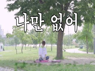 나만 없어 (Feat. 브라더수) (Teaser)