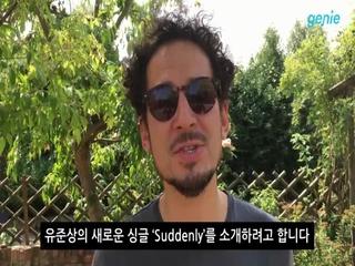 유준상 - [Suddenly] Andy 인사영상