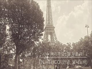 En Helico (안녕, 보사노바)