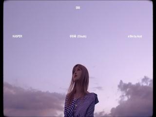 뚜뚜루 (Clouds) (Teaser)
