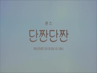 단짠단짠 (Teaser 1)