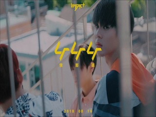 나나나 (웅재 Ver.) (Teaser 3)