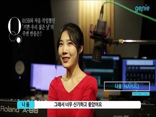 015B & 나율 (NAYUL) - [The Legacy 02] '나율' 인터뷰 영상