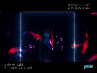빈첸 & 오반 & 피아노맨 (김세정) - [Romantic Day with Grand Piano] 홍보 영상