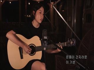 너나 잘 자 (Acoustic Live Ver.)