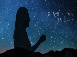 별 (The Star) (Feat. 정영은)