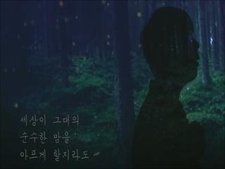 숲의 목소리 (Voice Of The Forest) (Feat. 이라온)