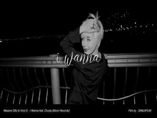 I Wanna (Feat. 춘자 (春子)) (Teaser)