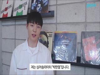 박한얼 - [기억도 안 나] 인터뷰 영상