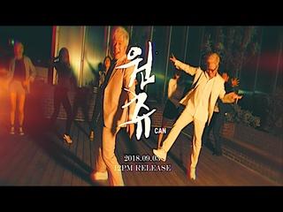 원츄 (Teaser 2)
