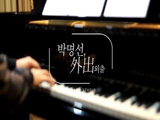 외출 (Levi Party Piano)