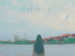 Real Love (With 김호연 of 달 좋은 밤) (Teaser)