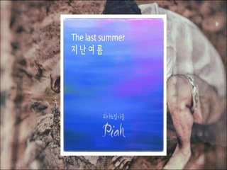 지난여름 모음곡 (The Last Summer Medley) (Teaser)