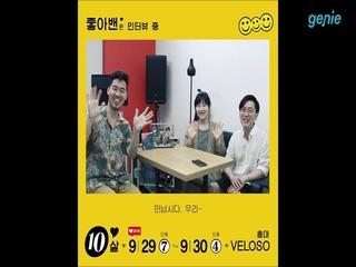 좋아서하는밴드 - [여름의 끝, 가을편지] 공연 소개 인터뷰 영상