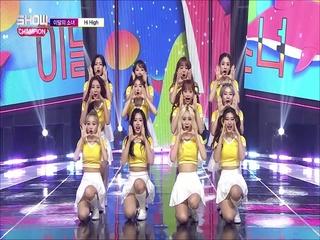 [쇼챔피언 283회] '이달의 소녀 - Hi High' (방송 Clip)
