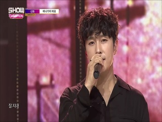 [쇼챔피언 283회] '신화 - 떠나가지 마요' (방송 Clip)