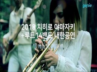 Chihiro Yamazaki+ROUTE 14 Band - [밤하늘의 트럼펫] 내한 공연 홍보 영상