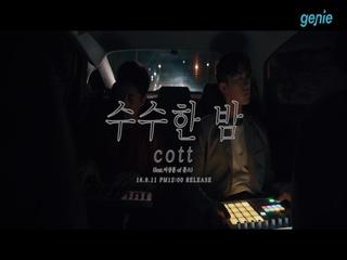 cott (콧) - [ㅂ] '수수한 밤' TEASER 2