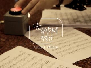 나는 걸어가네 (Feat. 김훈희)