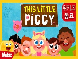 작은 돼지들
