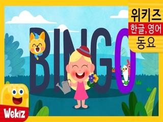 BINGO (한글X영어 Ver.)