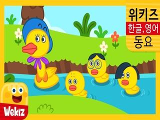 Five Little Ducks (한글X영어 Ver.)