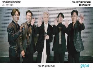 젝스키스 - [SECHSKIES 2018 CONCERT '지금·여기·다시'] 콘서트 홍보 영상