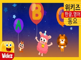 ABC Song (한글X영어 Ver.)