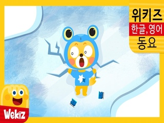 Five Little Speckled Frogs (한글X영어 Ver.)