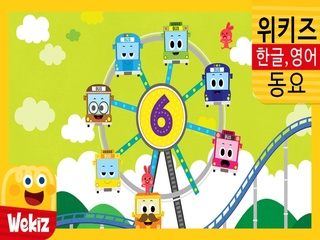 Ten Little Buses (한글X영어 Ver.)