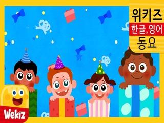 Happy Birthday Song (한글X영어 Ver.)
